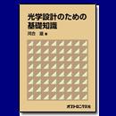 光学設計のための基礎知識(※DVD同時購入限定)