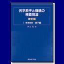 光学素子と機構の検査技法 I