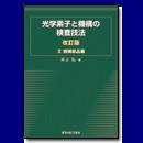 光学素子と機構の検査技法 II