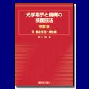 光学素子と機構の検査技法 III