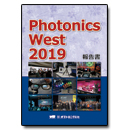 Photonics West 2019 報告書